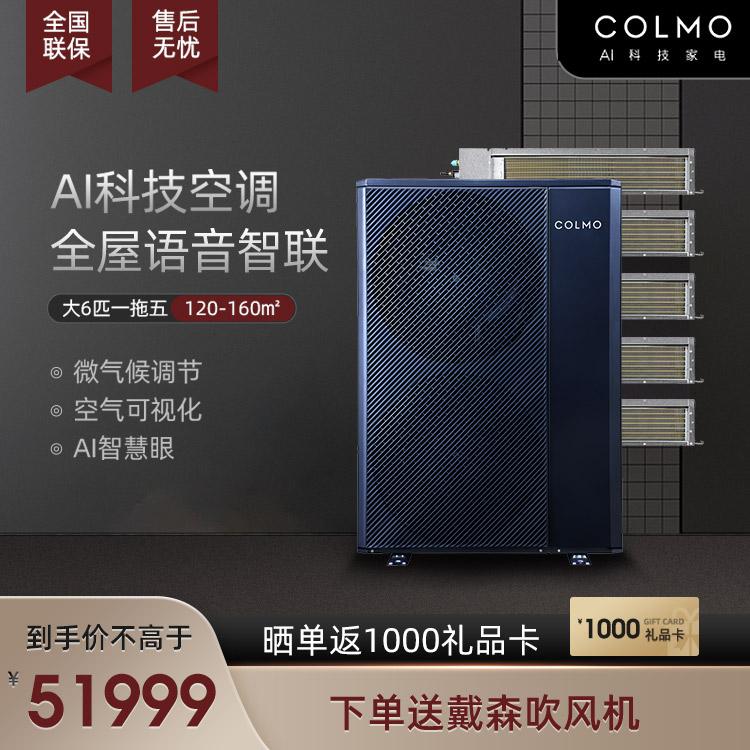 【预售】COLMO 中央空调多联机大6匹一拖五 智能家电CAE160N1C1-9