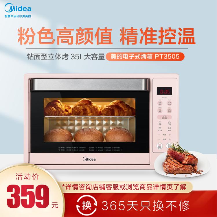 电烤箱 上下独立控温 粉色高颜值 精准控温 35L大容量 电子式烤箱 PT3505