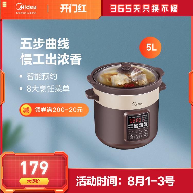 电炖锅(盅) 5L  南都陶釜内胆  煮粥煲汤 熬药 电砂锅 智能预约全自动 DG50Easy201