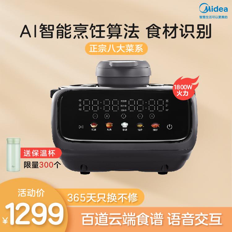 【品质之选】炒菜机器人 IH大火力3种模式 AI智能烹饪算法 食材识别 智能WIFI PY18-X2