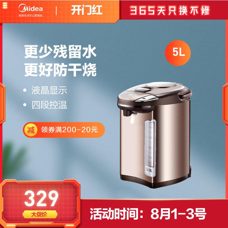 【伯爵旗舰款】电热水瓶 液晶显示 四段控温 关机取水更少残留水 新版1600W PF704c-50G