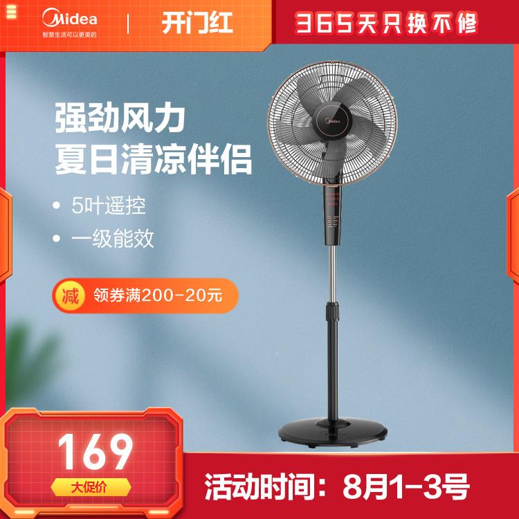 电风扇 落地扇 5叶遥控 一级能效 三档风力 FS40-13CR