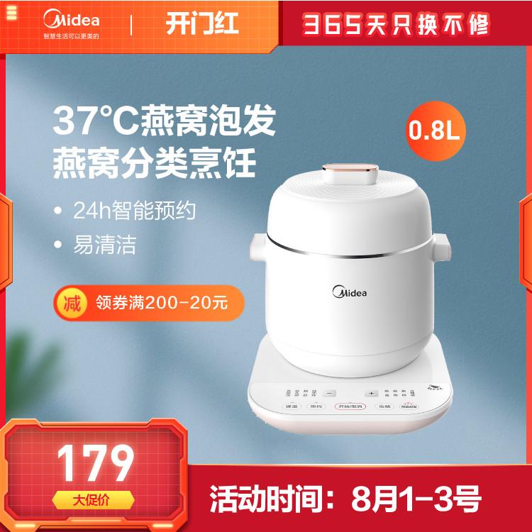 【mini颜值款】电炖盅 37°C燕窝泡发 燕窝分类烹饪 40min精炖智能 WBZS0801F