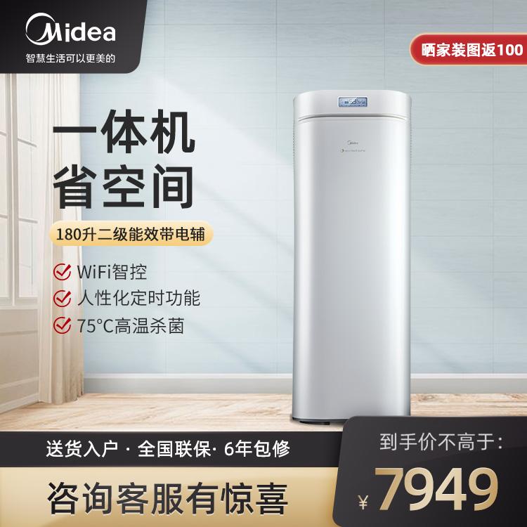 美的空气能热水器180升一体式二级能效 带电辅南北通用 智能家电RSJ-18/180RDN3-E2