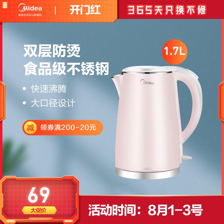 【热销款】电水壶 1.7L双层防烫 食品级不锈钢  WHJ1705