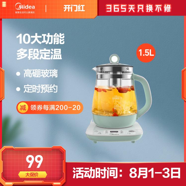 【高性价比】养生壶  1.5L 10大功能 多段定温 配茶篮智能 MK-YS15Colour211