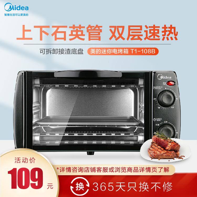 电烤箱 10升小巧容量 上下石英管 双层速热 可拆卸接渣底盘  T1-108B
