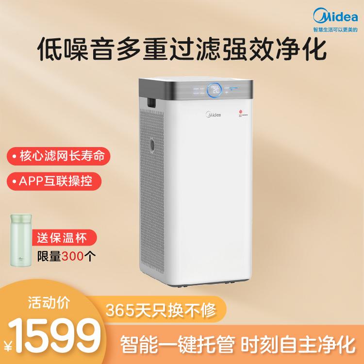 空气净化器  除甲醛除雾霾净化器家用  二手烟 杀菌除过敏原 KJ550G-JA32