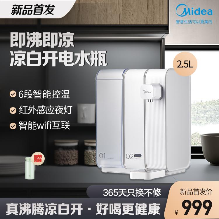 【新品】凉白开 即热台式电热水瓶 6段控温2档出水量 智能WIFI MK-TH30X3-008