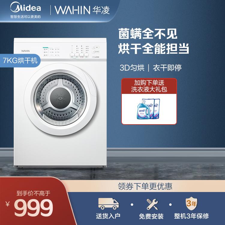 【智能干衣】华凌7KG干衣机 快速烘干 除潮除潮 多种烘干方式 HH70X1