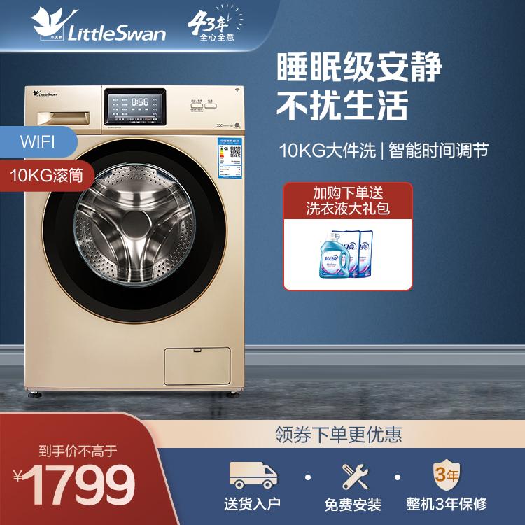 小天鹅10KG滚筒洗衣机 立体除菌防护 双重稳定振幅小 智能家电TG100V120WDG