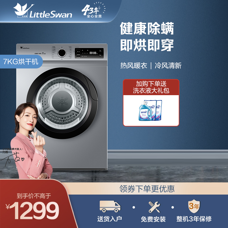 【即烘即穿】小天鹅7KG干衣机 高温除螨 热风暖衣 衣干即停 TH70VZ21S