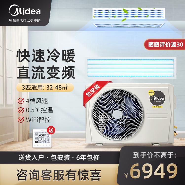 【预售】美的中央空调颐享风管机一拖一3匹 KFR-72T2W/BP2DN1-iX(3)Ⅱ