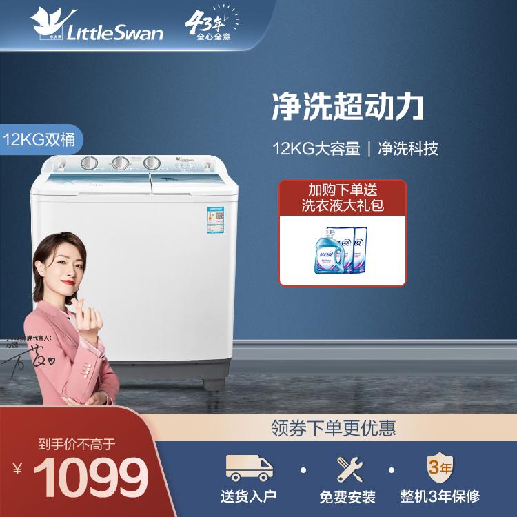 小天鹅 12KG 双桶洗衣机 强动力电机 洗涤水流更强劲 流线蝶形波轮 TP120-S998
