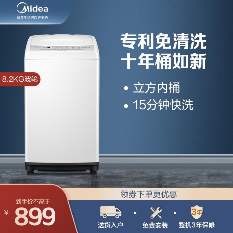 【专利免清洗】8.2KG波轮洗衣机 大容量 立方内桶 15分钟快洗MB82V32