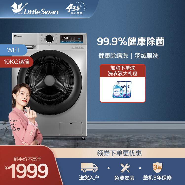 小天鹅10KG滚筒洗衣机 99.9%健康除菌 健康除螨洗TG100YQ1