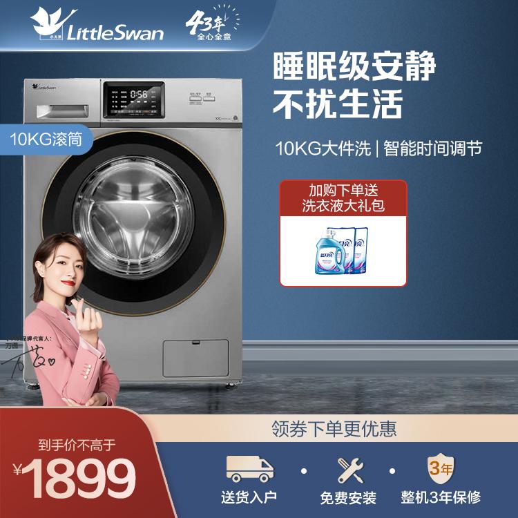 【新品推荐】小天鹅10KG滚筒洗衣机 95°C筒自洁 ACP抗菌门 TG100VT712DS5