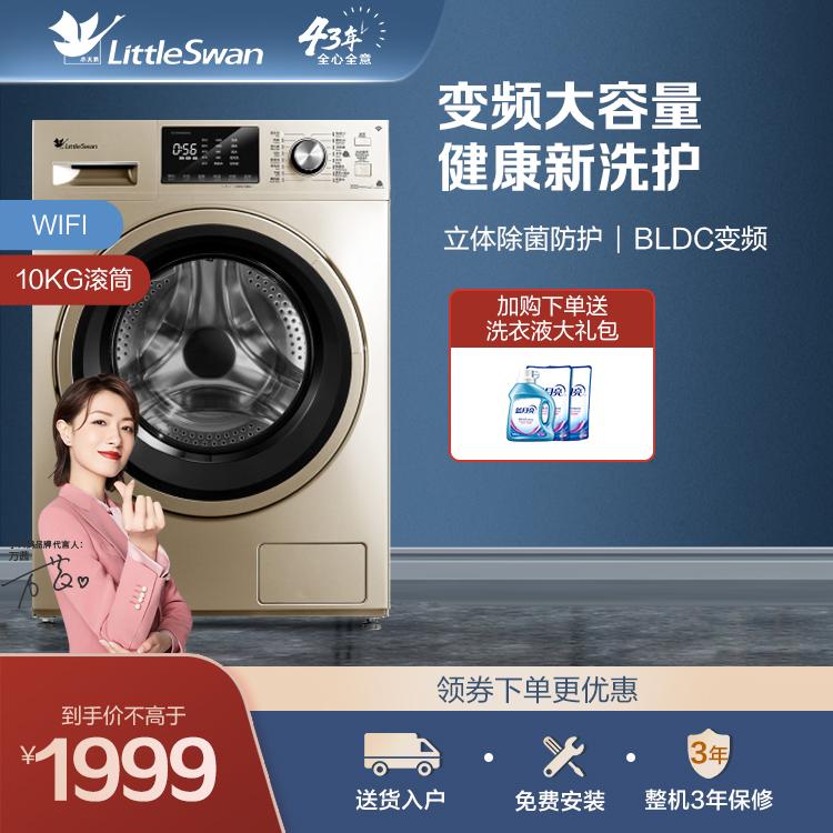 【变频大容量】小天鹅10KG滚筒洗衣机 立体除菌防护 智能家电自编程洗衣 TG100V80WDG5