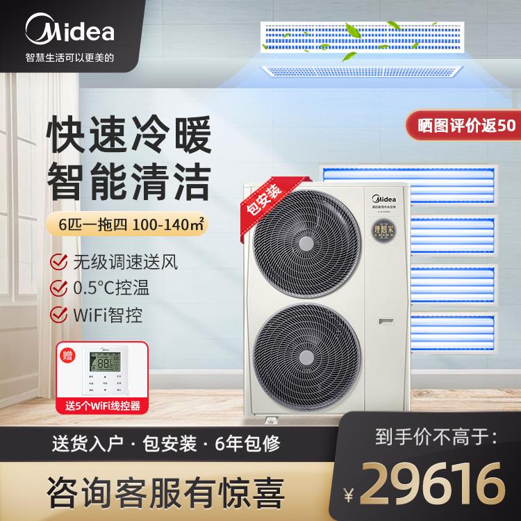 【预售】美的中央空调理想家二代多联机6匹一拖四 MDVH-V140W/N1-E01LX(E1)Ⅱ