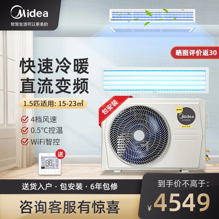 【预售】美的中央空调颐享风管机一拖一1.5匹 KFR-35T2W/BP2DN1-iX(3)Ⅱ