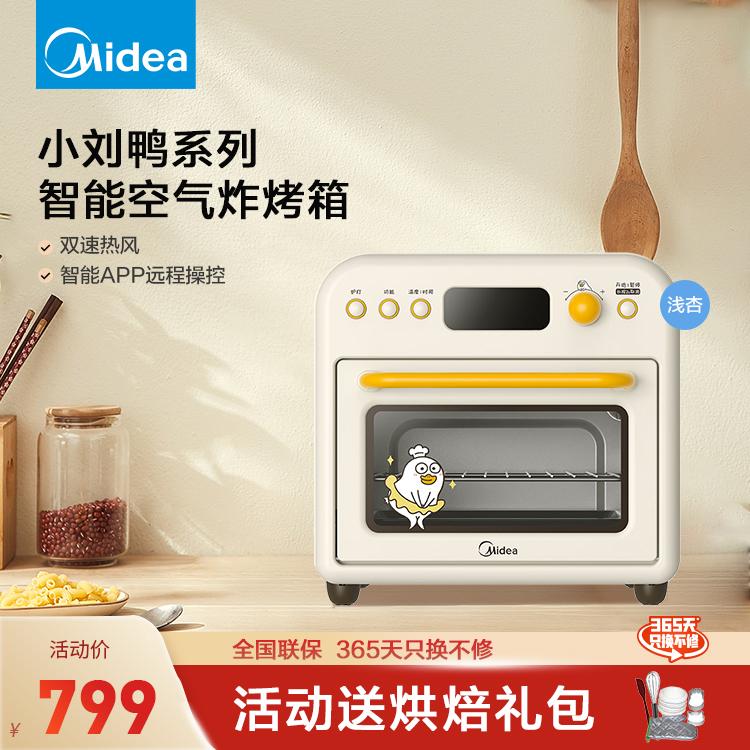【会员新品】美的小刘鸭系列智能空气炸烤箱 15L家用专业烘焙 PT1520W  浅杏