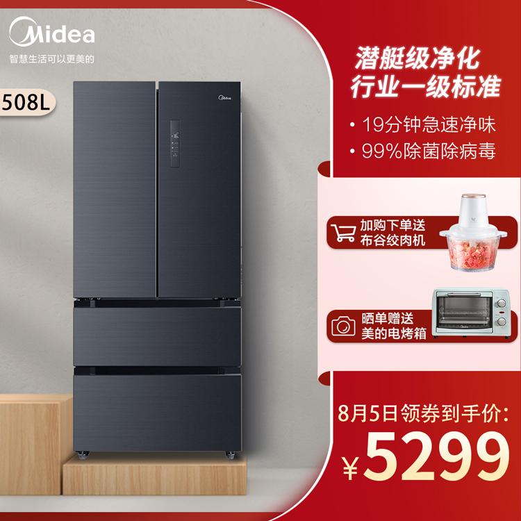 【19分钟急速净味】508L多门智能家电冰箱 温湿精控 WIFI操控BCD-508WTPZM(E)