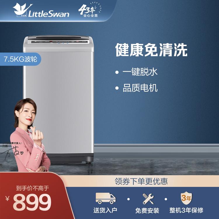 【新款推荐】小天鹅7.5KG波轮洗衣机 健康免清洗 24小时智能预约 TB75V20