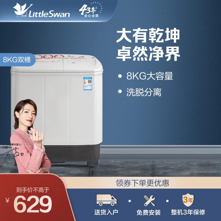 【节能省电】小天鹅8KG双桶洗衣机 双电机节能洗衣 品质电机 洗脱分离 TP80VDS08