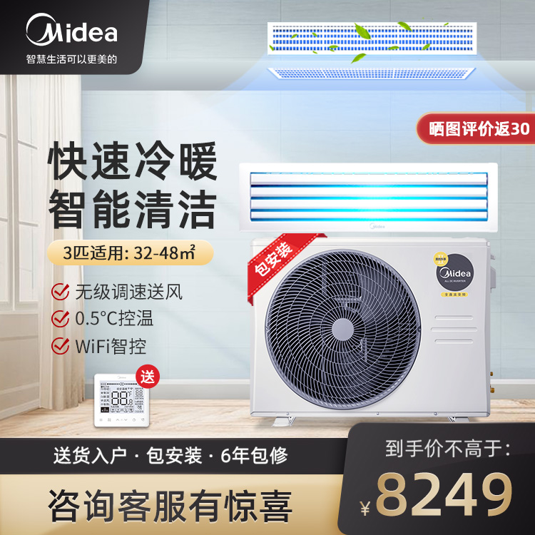【预售】美的中央空调乐享二代风管机一拖一3匹 KFR-72T2W/BP3DN1-LX(1)Ⅱ