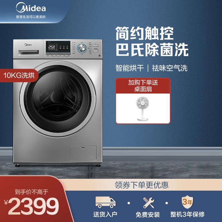 10KG洗烘一体洗衣机 简约触控  智能烘干 MD100QY1