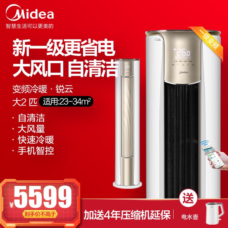 【咨询有惊喜】美的锐云新一级能效大2匹智能变频冷暖空调柜机KFR-51LW/N8XHA1