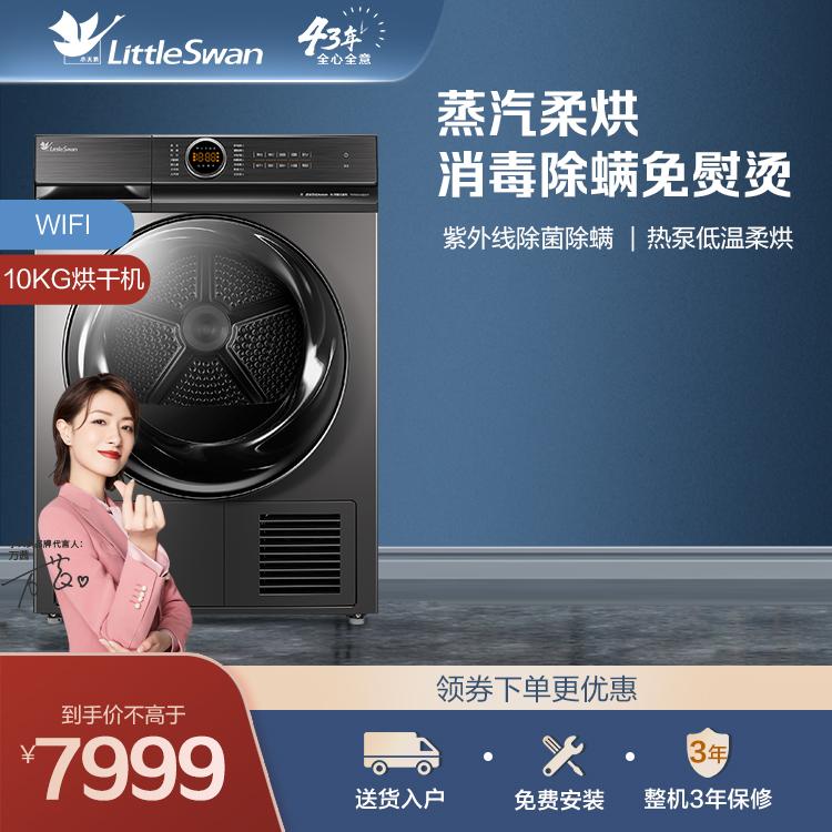 【除皱免熨】小天鹅10KG热泵干衣机 低温柔烘 暖衣除潮 智能家电TH100-H36WT