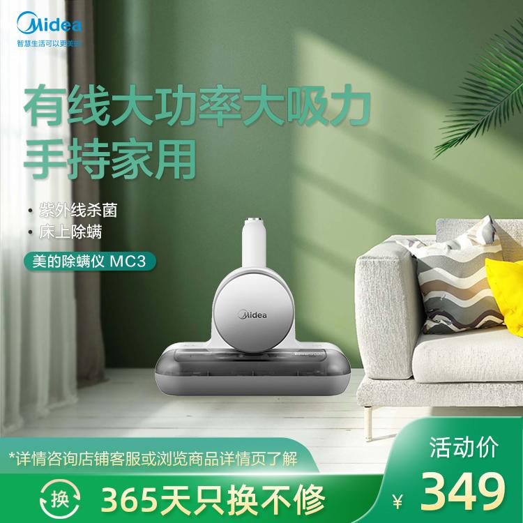 除螨仪 MC3 有线大功率大吸力手持家用床上除螨吸尘器床铺除螨虫机紫外线杀菌