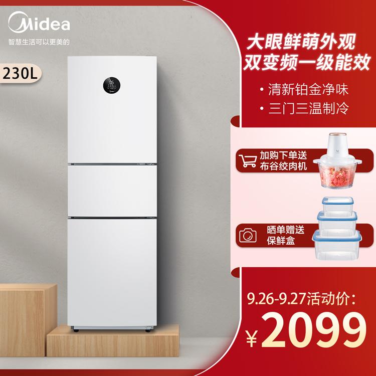 【变频新风冷】230L三门冰箱大眼萌无霜节能变频智能家电BCD-230WTPZM(E)