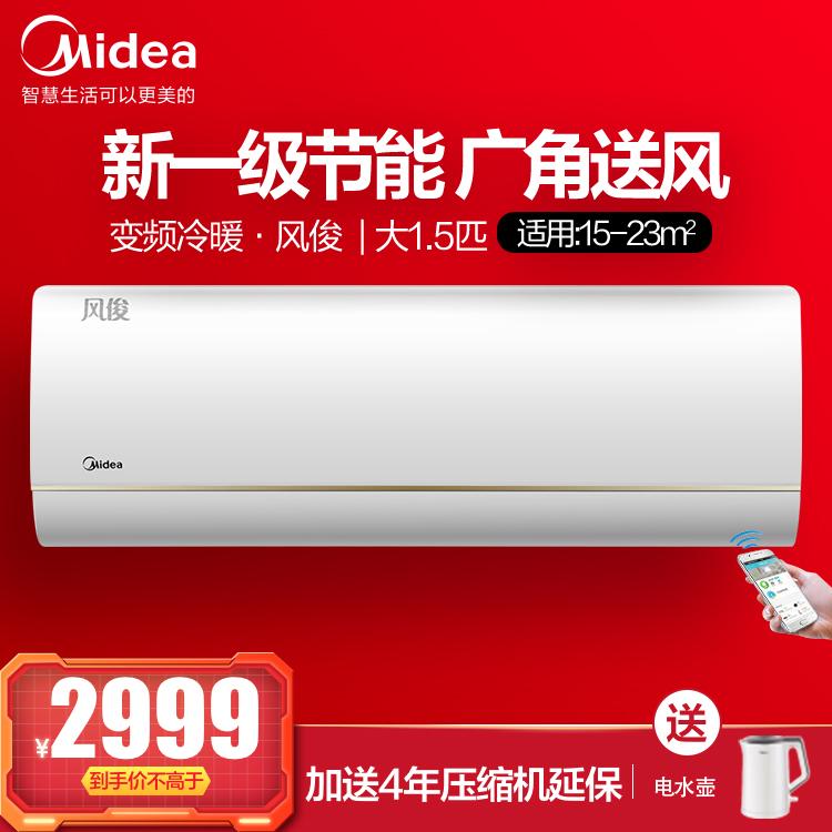 【咨询有惊喜】美的风俊新一级能效1.5匹智能家电 变频冷暖挂机空调 KFR-35GW/N8VHC1