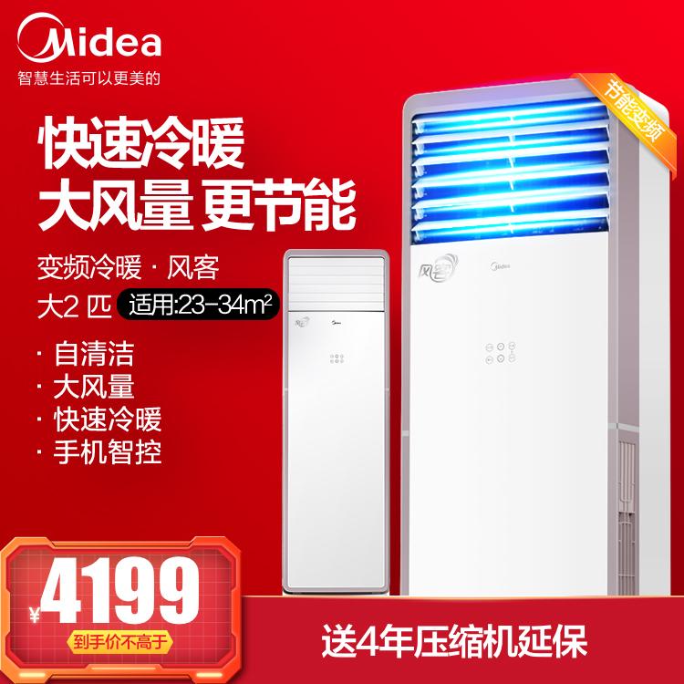 【咨询有惊喜】美的风客大2匹新三级能效 冷暖变频 空调柜机 智能家电 KFR-51LW/N8MFA3