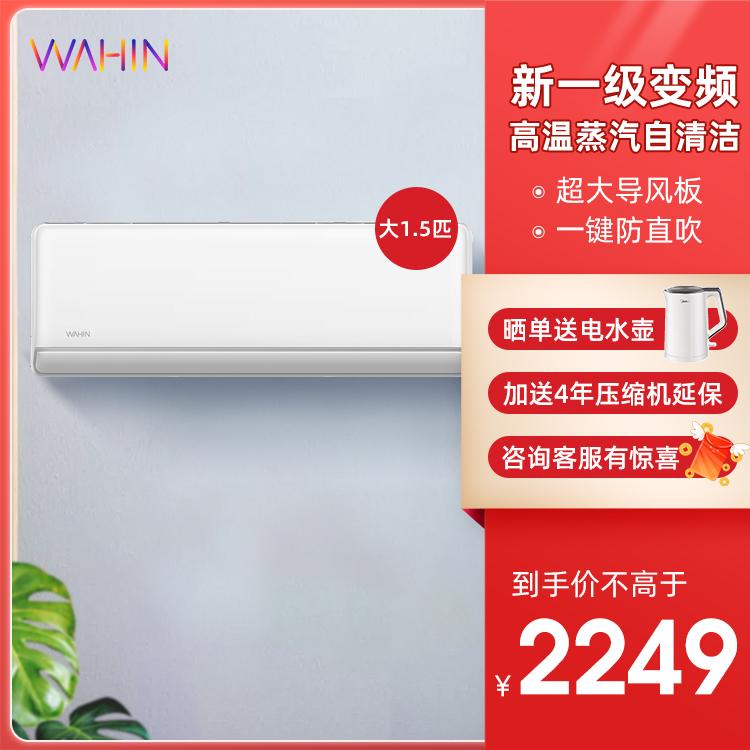 华凌 新一级能效大风口冷暖变频空调大1.5匹KFR-35GW/N8HG1