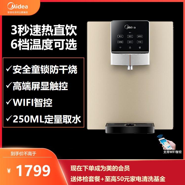 美的速热管线机壁挂式家用厨房无胆直饮饮水机加热净水器MG906A-R