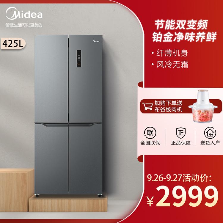 425L十字四门风冷保鲜冰箱 铂金净味 BCD-425WSPM(E) 榭湖银