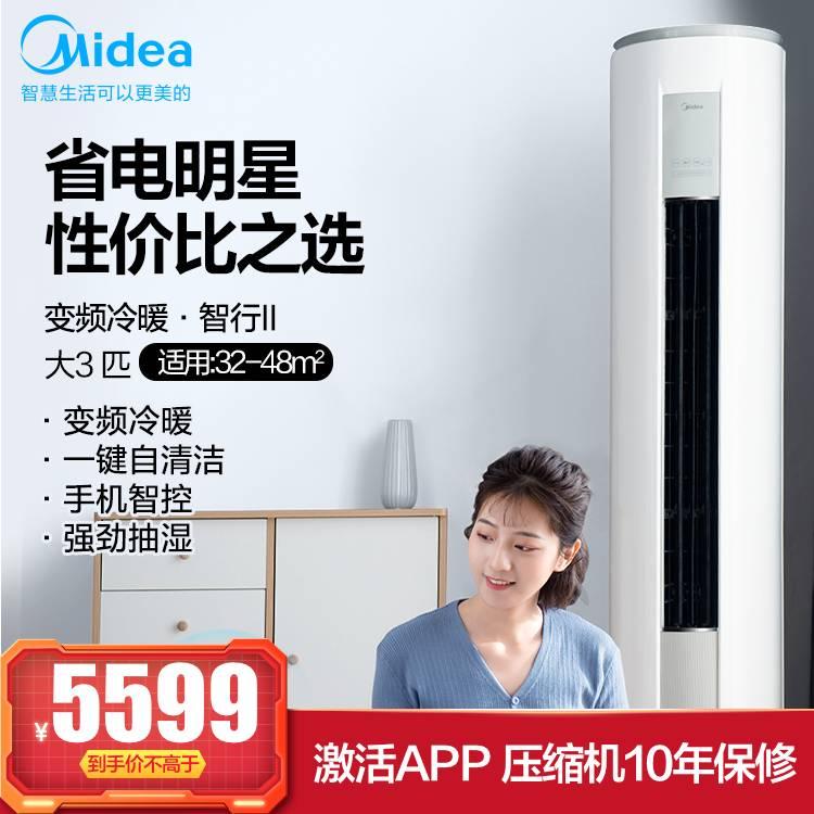 【咨询有惊喜】美的智行Ⅱ新三级能效大3匹 变频冷暖柜机空调 智能家电KFR-72LW/N8MJA3