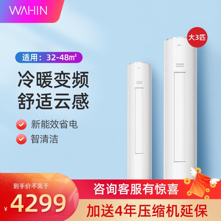 华凌新三级能效大3匹 新能效 变频冷暖 智能家电 空调柜机 KFR-72LW/N8HF3