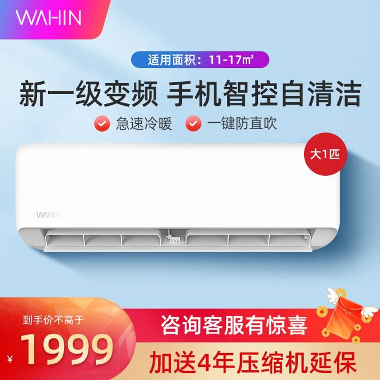 华凌空调新一级能效 大1匹变频冷暖 智能家电 KFR-26GW/N8HA1
