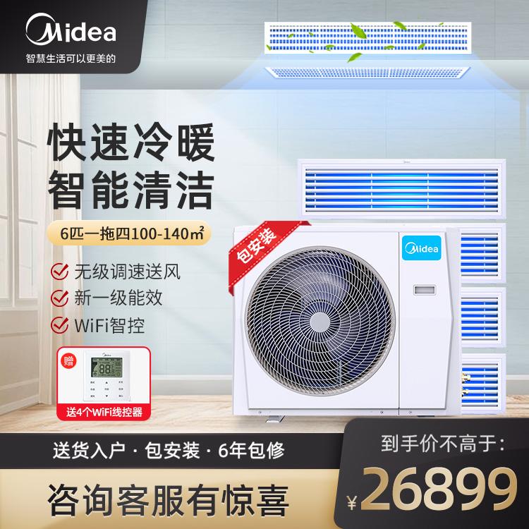 【预售】美的家用中央空调多联机6匹一拖四 智能家电MDS-H140W-A(1)Ⅱ