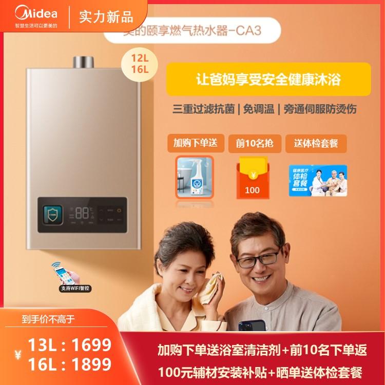 【920会员新品】颐享系列 燃气热水器 16升水气双调 CO安防 健康安全净浴 CA3