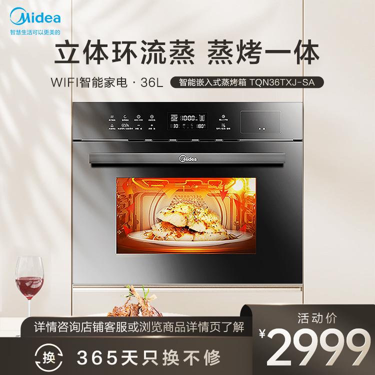 嵌入式蒸汽烤箱 星爵 立体环流蒸 蒸烤一体 36L大容量 WIFI智能家电 TQN36TXJ-SA