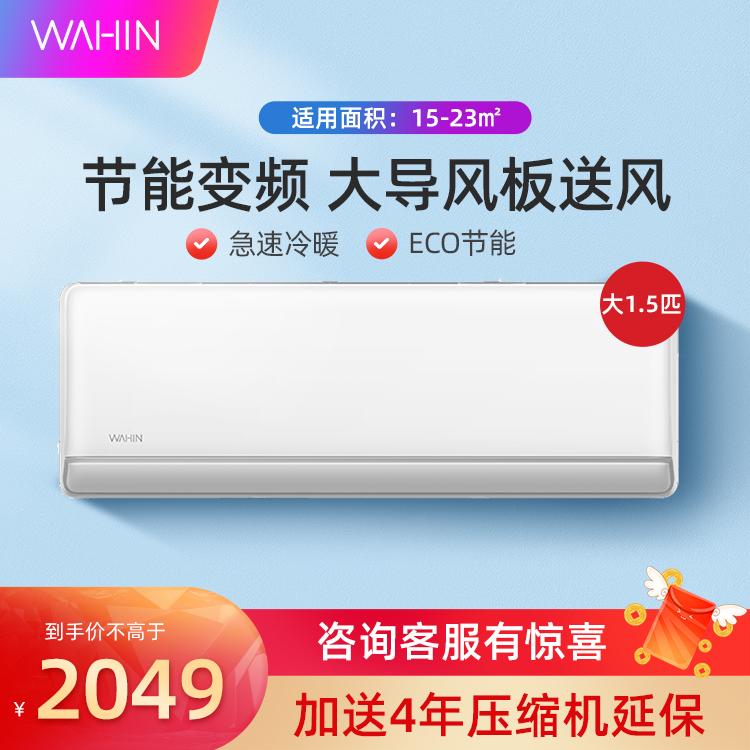 华凌 新三级能效大风口冷暖变频空调大1.5匹KFR-35GW/N8HG3