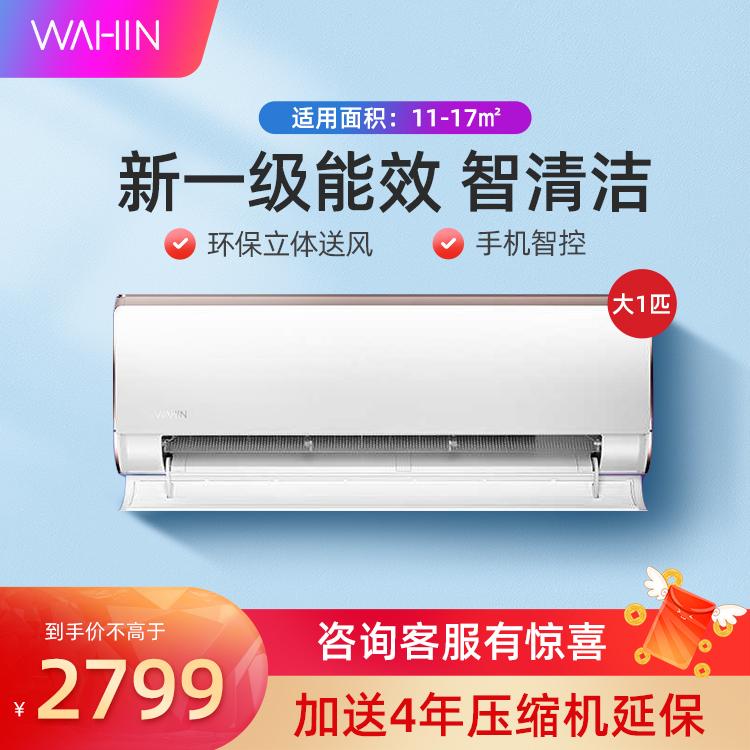 华凌新一级能效空调大1匹变频冷暖 挂机 智能家电KFR-26GW/N8HC1