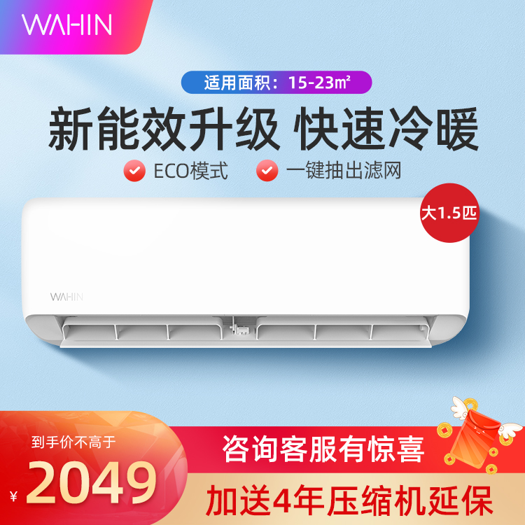 华凌空调新三级能效大1.5匹 冷暖变频 防直吹卧室空调挂机 KFR-35GW/N8HA3