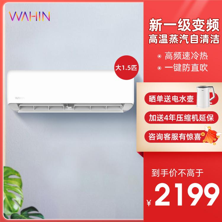 华凌空调新一级能效 大1.5匹 变频冷暖 智能家电KFR-35GW/N8HA1