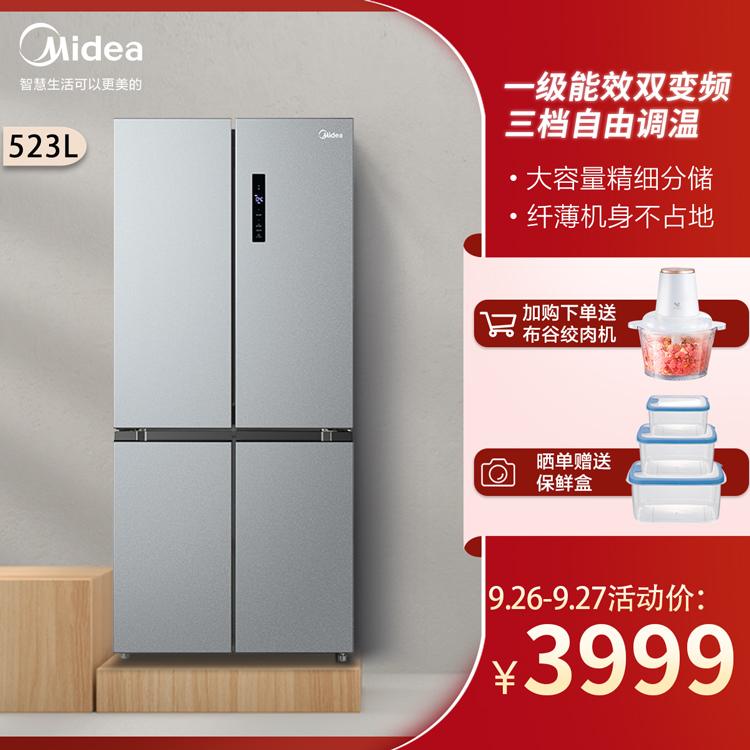 523L对开门冰箱 一级能效 变温空间 BCD-523WSPZM(E) 榭湖银